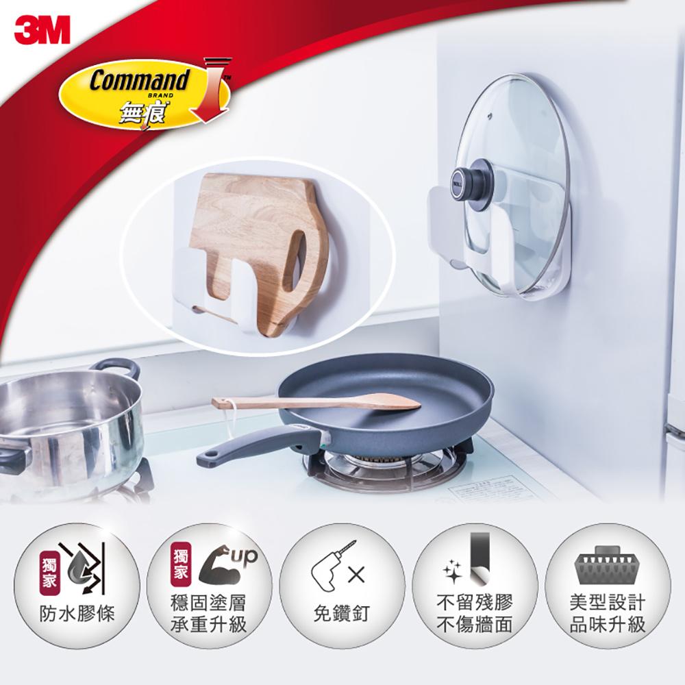 3M 無痕廚房防水收納系列-鍋蓋/砧板架