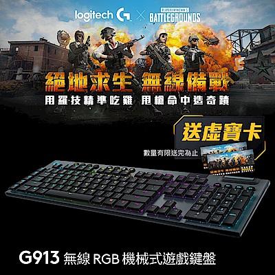 羅技 G913 Clicky青軸遊戲電競鍵盤