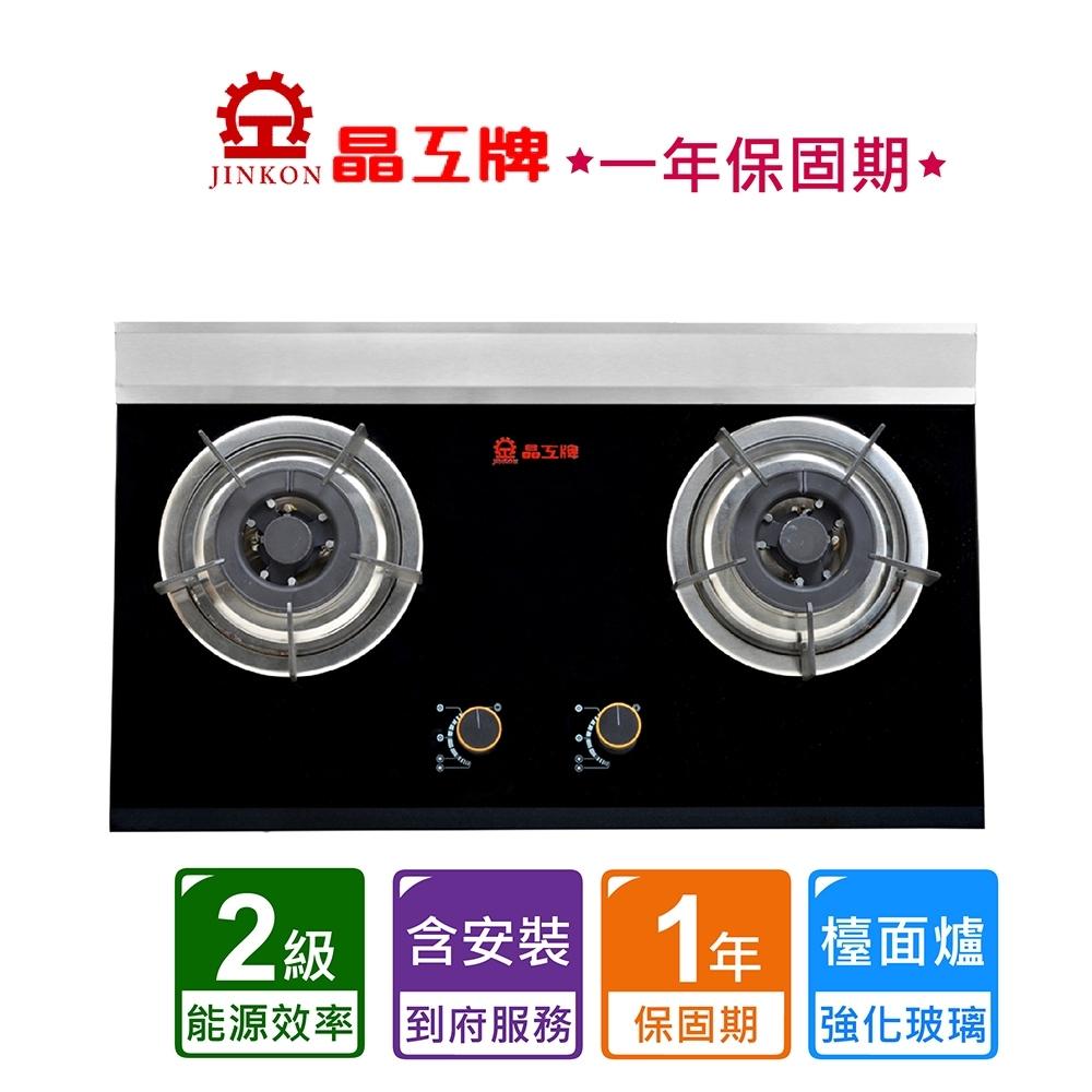 【晶工牌】歐化檯面玻璃爐-天然/液化-含基本安裝 JG-7301