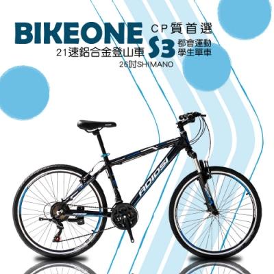 BIKEONE S3入門款21速鋁合金登山車26吋SHIMANO都會運動學生單車MTB最佳CP質首選(健身/環島/運動/通勤/贈品/代步)