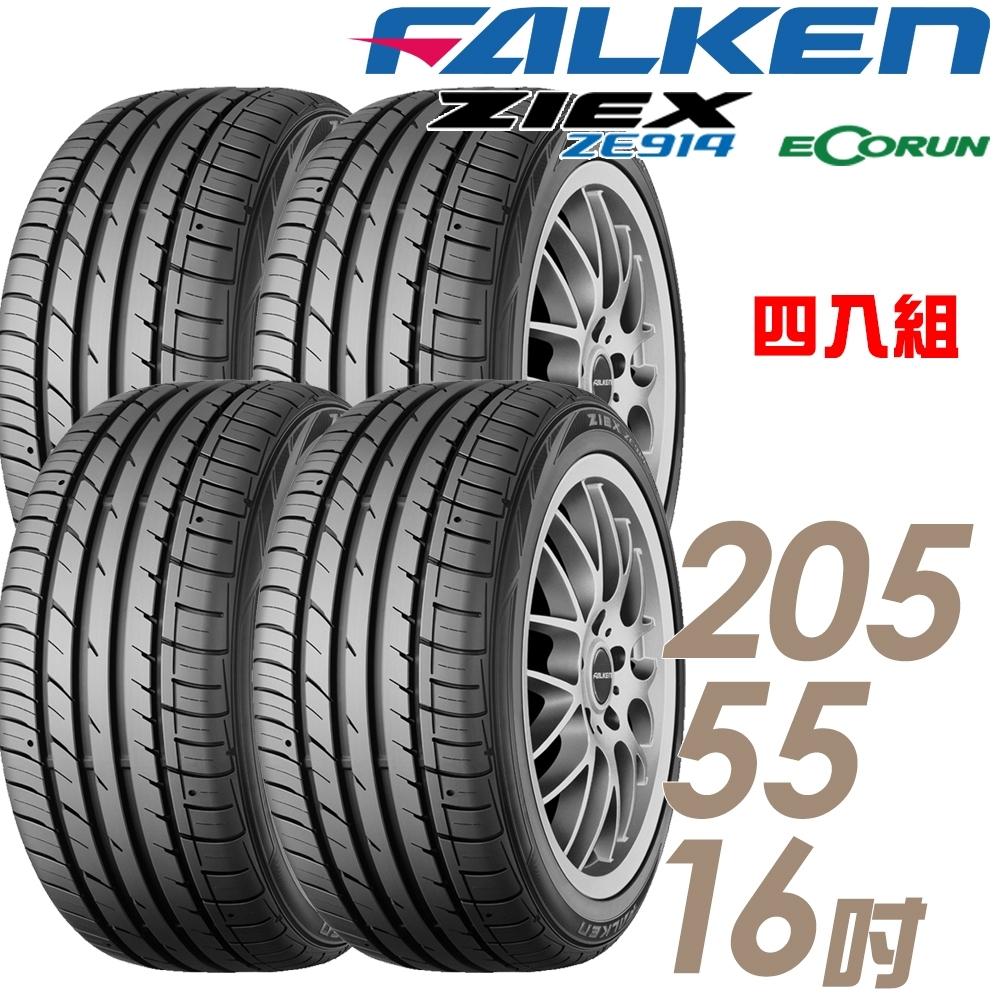 【FALKEN 飛隼】ZE914-205/55/16 低油耗 環保輪胎 四入 ZIEX ECORUN 2055516 205-55-16 205/55 R16