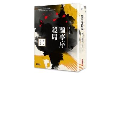 蘭亭序殺局 卷二:天刑劫