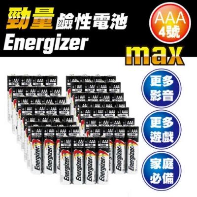 勁量Energizer 4號 鹼性電池 60入