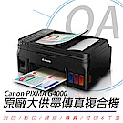 佳能 Canon PIXMA G4000 原廠大供墨 傳真 複合機