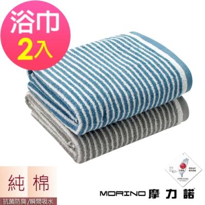(超值2條組)日本大和認證抗菌防臭MIT純棉時尚橫紋浴巾/海灘巾  MORINO摩力諾