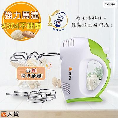 (福利品)【麵糰大師】DaHe多功能不鏽鋼手持攪拌機/攪拌棒(TM-516)可打麵糰