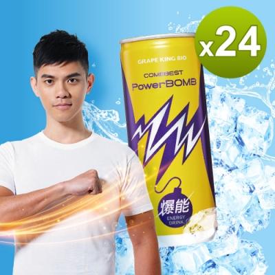 (時時樂下殺)【葡萄王】 PowerBOMB活力爆發能量飲料24入-快