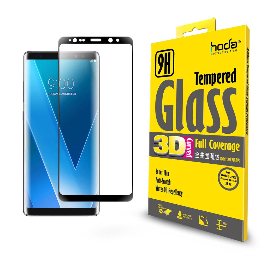 【hoda】Samsung Note8 3D全曲面滿版9H鋼化玻璃保護貼