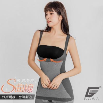 GIAT台灣製竹炭S曲線塑衣(炭灰)