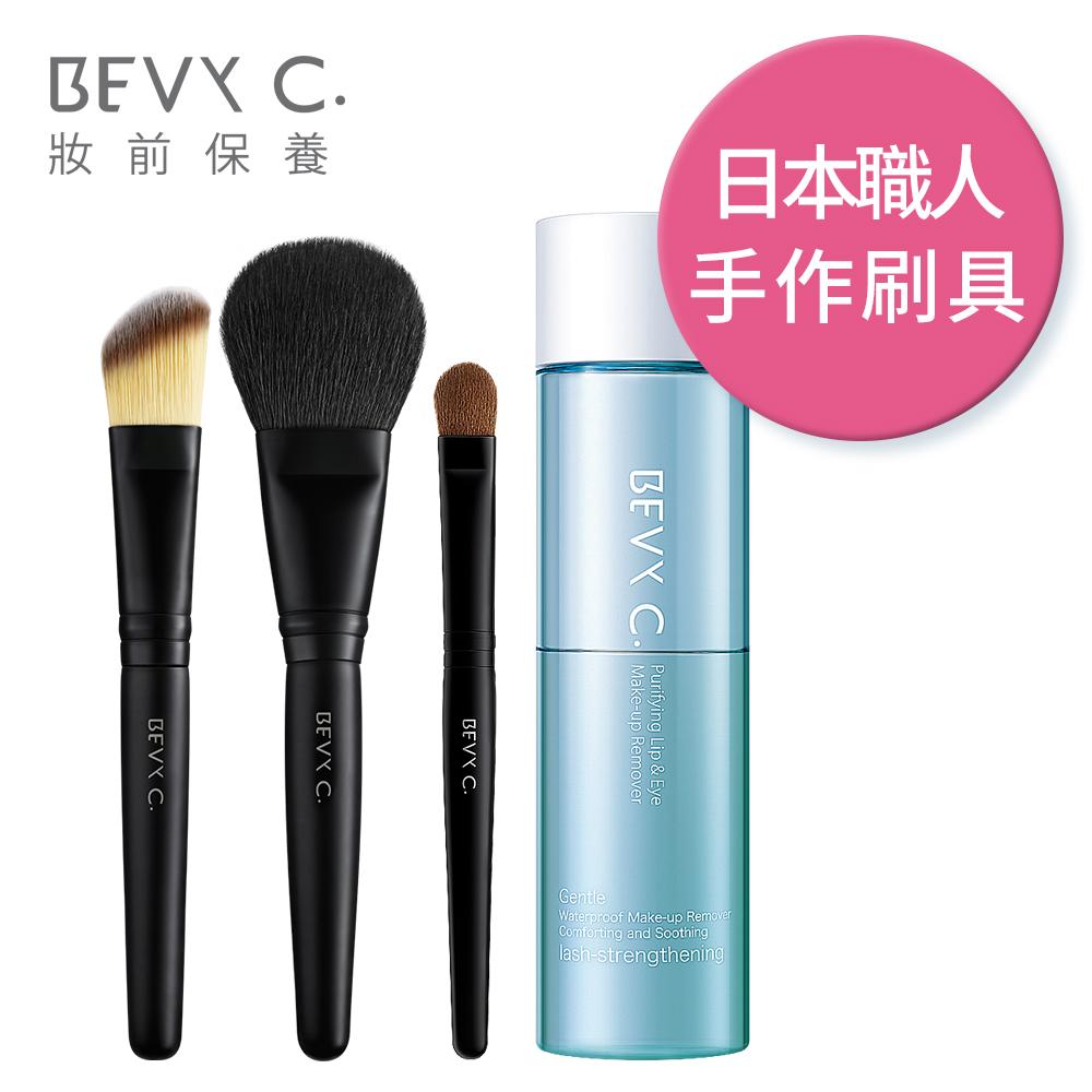 BEVY C.日本手作裸紗親膚刷具卸妝組