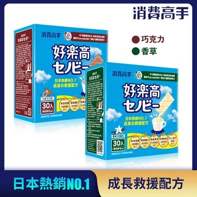【消費高手】好樂高-巧克力/香草牛奶風味各2入(4入/盒)