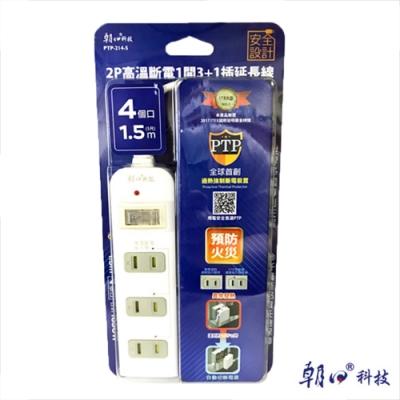 【BWW嚴選】朝日 PTP-214-5 2P高溫斷電1開3+1插延長線 1入(150CM)