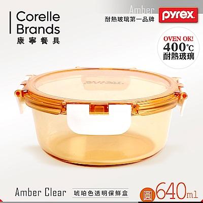 美國康寧 Pyrex 圓型640ml 透明玻璃保鮮盒