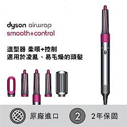 [免費禮物包裝] dyson Airwrap Smooth+Control 造型器-順滑組