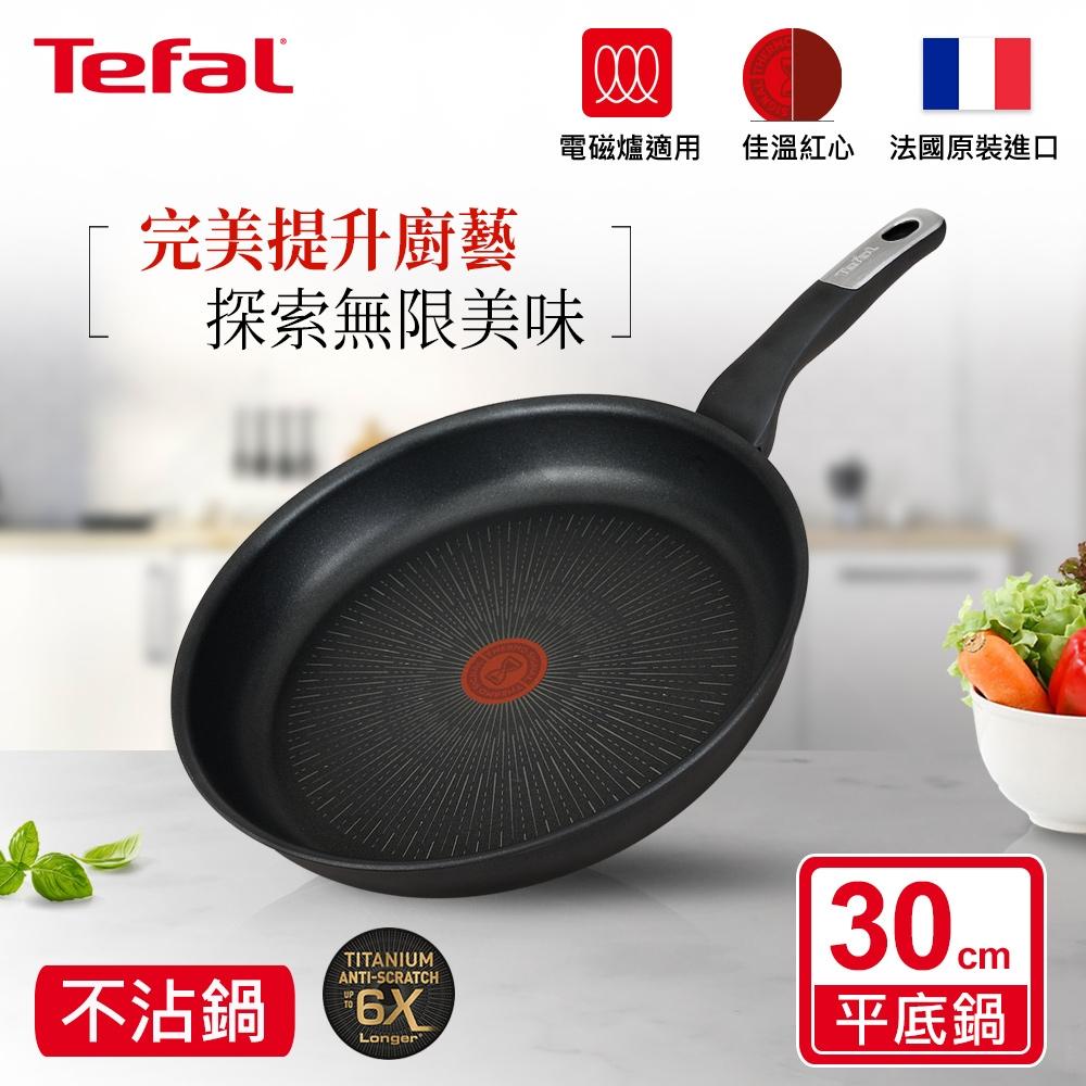 Tefal法國特福 極上御藏系列30CM不沾平底鍋(電磁爐適用)(快)