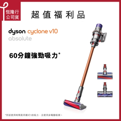 [限量福利品] Dyson Cyclone V10 Absolute 無線手持吸塵器 銅色
