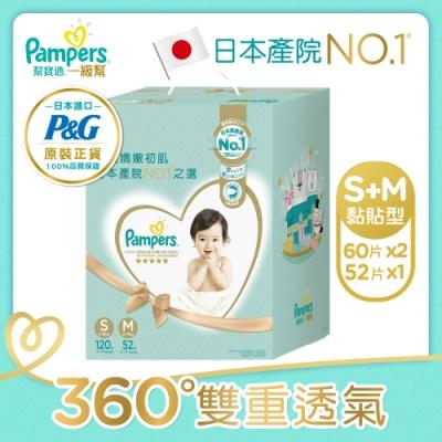 幫寶適 一級幫 紙尿褲/尿布玩具盒裝(S 60片x2包+M 52片x1包)
