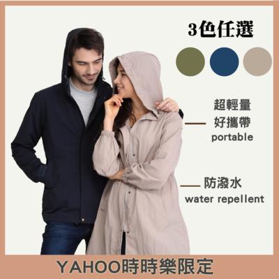 [時時樂限定]男女輕量防潑水風衣外套(3色)