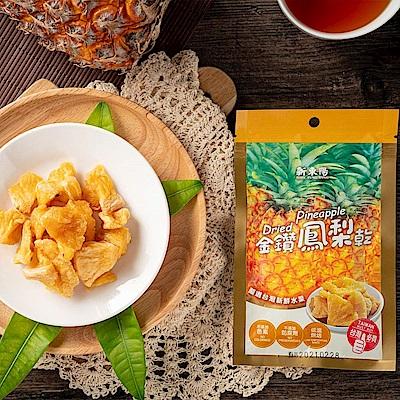 新東陽 水果乾-金鑽鳳梨(50g)