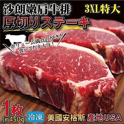 (滿699免運)【海陸管家】美國安格斯雪花沙朗牛排1片(每片約450g)
