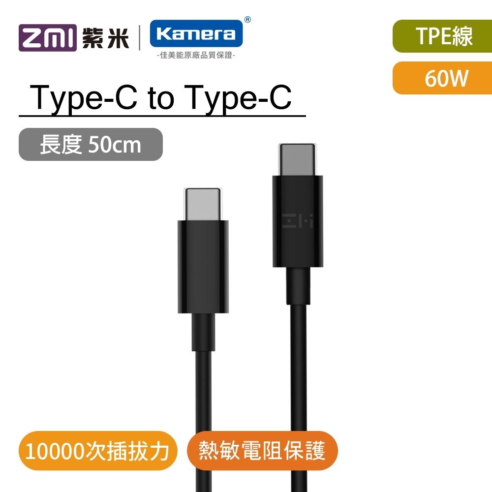 ZMI Type-C轉Type-C 60W數據線-50cm (AL306)