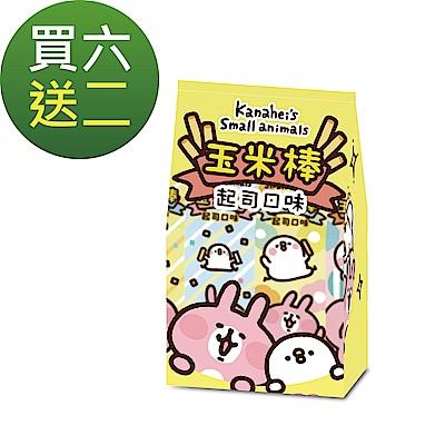 卡通造型玉米棒超值組-卡納赫拉起司口味(70g) 買6送2