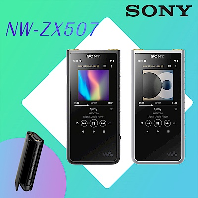 SONY NW-ZX507 高解析音質 Walkman 數位隨身聽