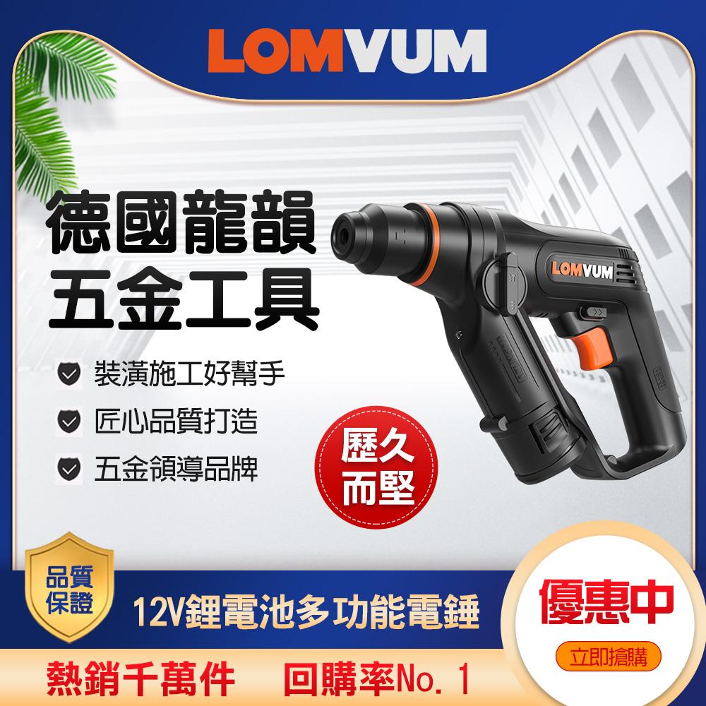 【LOMVUM 龍韻】12V鋰電池多功能電錘