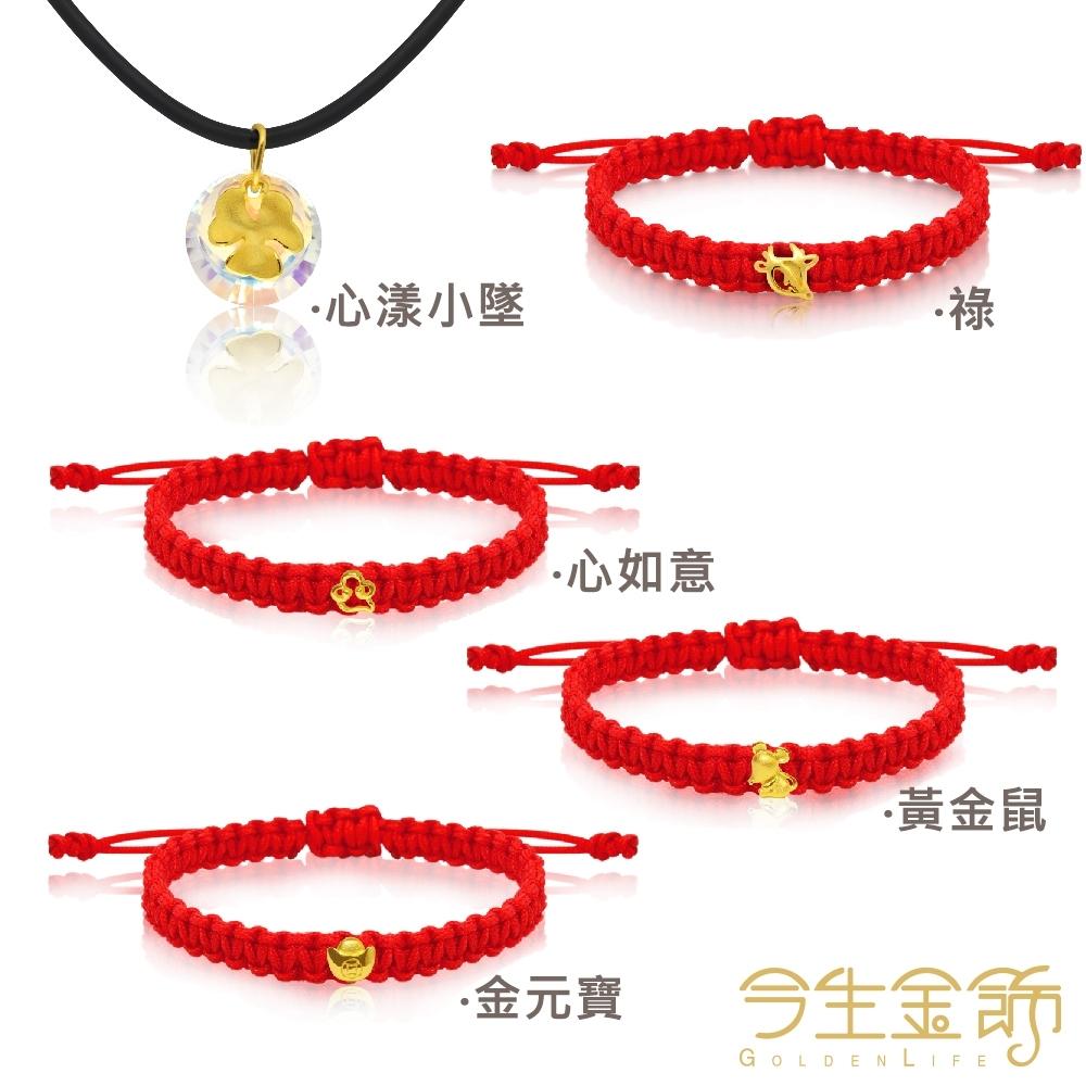 [時時樂限定]今生金飾  純黃金彌月手繩+時尚黃金墜飾(五款任選一)