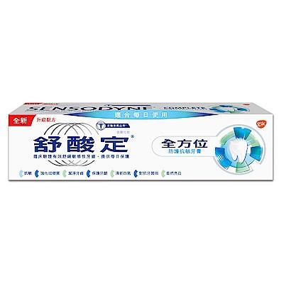 舒酸定  全方位防護牙膏 100g