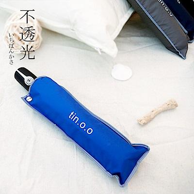好傘王 自動傘系-電光龍骨傘(寶藍色)