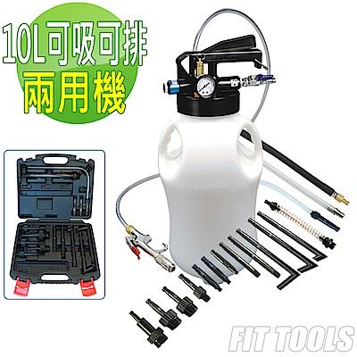 良匠工具10L氣動自排油 抽油機/ATF自動變速箱油/送油機/兩用機 14件配件適多種車款