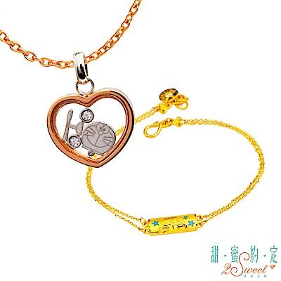 甜蜜約定 Doraemon 百變風格哆啦A夢白鋼墜子+宇宙樂園黃金手鍊