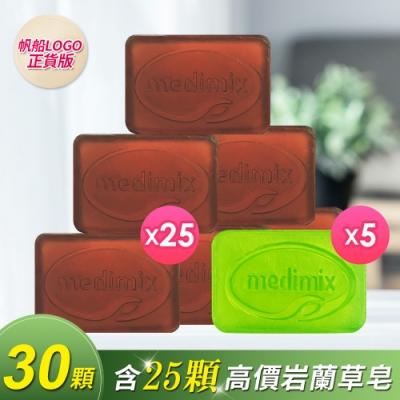 美姬仕Medimix岩蘭皂超值25入送5入淺綠皂(125g)
