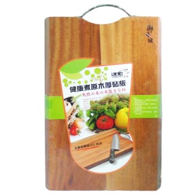 健康煮原木厚砧板38.5x25x2.3cm