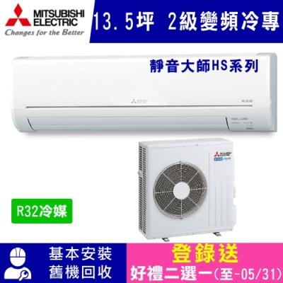 三菱 13.5坪 2級變頻冷專冷氣 MSY/MUY-HS80NF 靜音大師HS系列