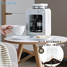 日本siroca 自動研磨咖啡機 SC-A1210W (完美白)