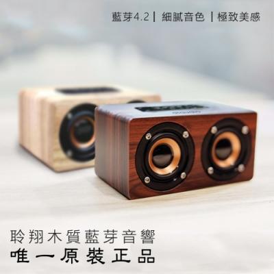 聆翔木質藍芽喇叭-音質狠好 實木手感 10w猛烈輸出 支持藍牙插卡插線 原裝正品