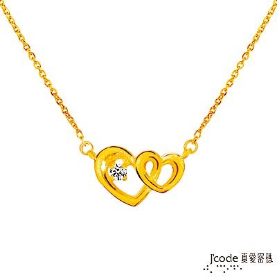 J code真愛密碼金飾 心連心黃金項鍊