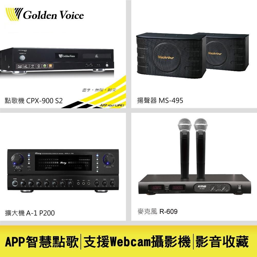 【金嗓】白金娛樂卡拉OK超值組(CPX-900S2)