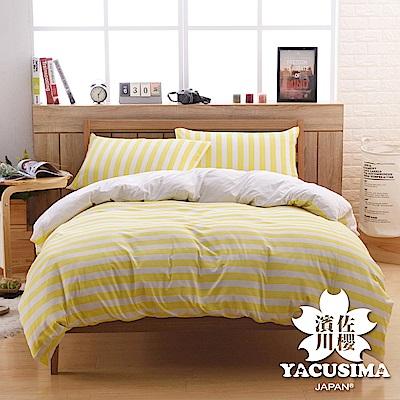 濱川佐櫻 / 單人針織床包雙人被套三件組 / 活力彩漾-明黃