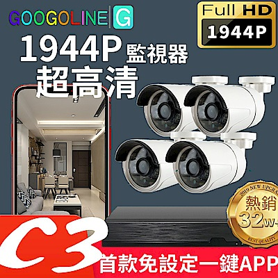 [ 16路14鏡頭組合 ] 500萬 C3超高清1944P 監視器攝影機 監控設備 監視器套裝 監視器套餐