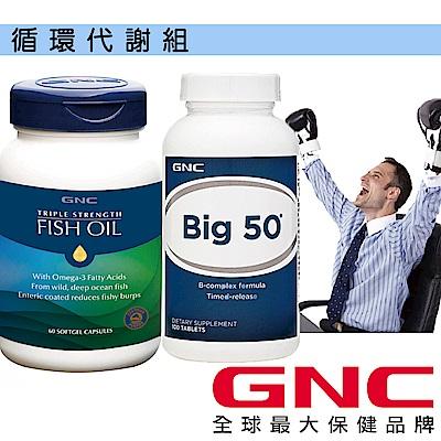 GNC健安喜 雙12限定 活力滿滿組  三效魚油+必康50