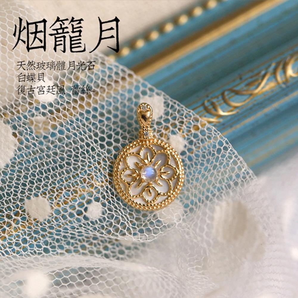 東方美學復古宮廷風蕾絲玻璃體月光石白蝶貝純銀吊墜-設計所在