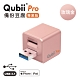 Qubii Pro備份豆腐專業版 玫瑰金 product thumbnail 2
