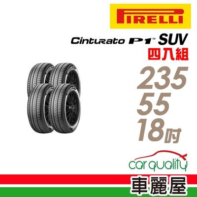 Cinturato P1 SUV 104V XL C 節能休旅輪胎_四入組_235/55/18