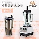 尚朋堂專業生機調理冰沙機SJ-3000M