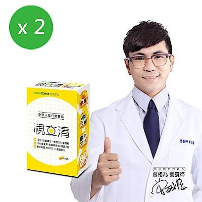 悠活原力 視立清EX-15合1複方葉黃素膠囊X2盒(30顆/盒)