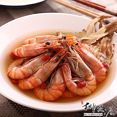 桃花源餐廳 紹興醉蝦(35g*10隻)