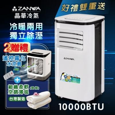 ZANWA晶華 10,000BTU多功能清淨除濕冷暖移動式冷氣 ZW-125CH 加贈遙控霧化冰涼扇+細纖空調薄毯